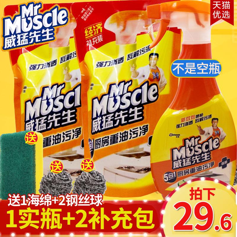 威猛先生1瓶+2袋厨房重油污净清洁剂去污抽油烟机清洗剂强力除垢