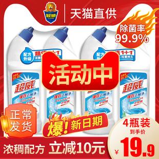 4瓶超威洁厕液厕净尿垢马桶清洁剂卫生间除菌厕所除臭家用洁厕灵