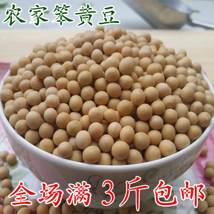 もやしを出すことができる農村のダイズの小さいダイズは遺伝子を変えて豆乳をこすって豆腐を包んで郵送します。