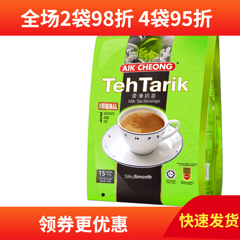 (multi package discount) package mail Yichang Yichang old street Xianghua milk tea original flavor 15 packets 600g Malaysia