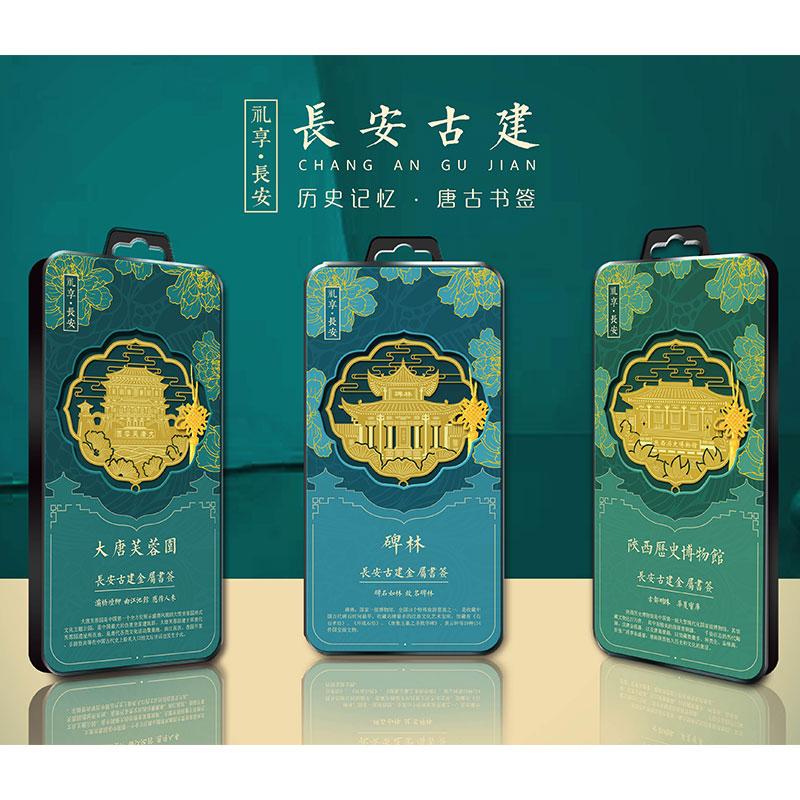西安纪念品旅游风景书签金属特色中国风流苏书签文创礼品教师节礼