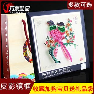 皮影装饰画摆件中国风小礼物出国礼品送老外西安旅游纪念工艺品