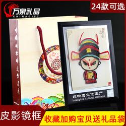 皮影戏手工diy西安镜框装饰画民间手工艺品摆件中国风小礼品纪念