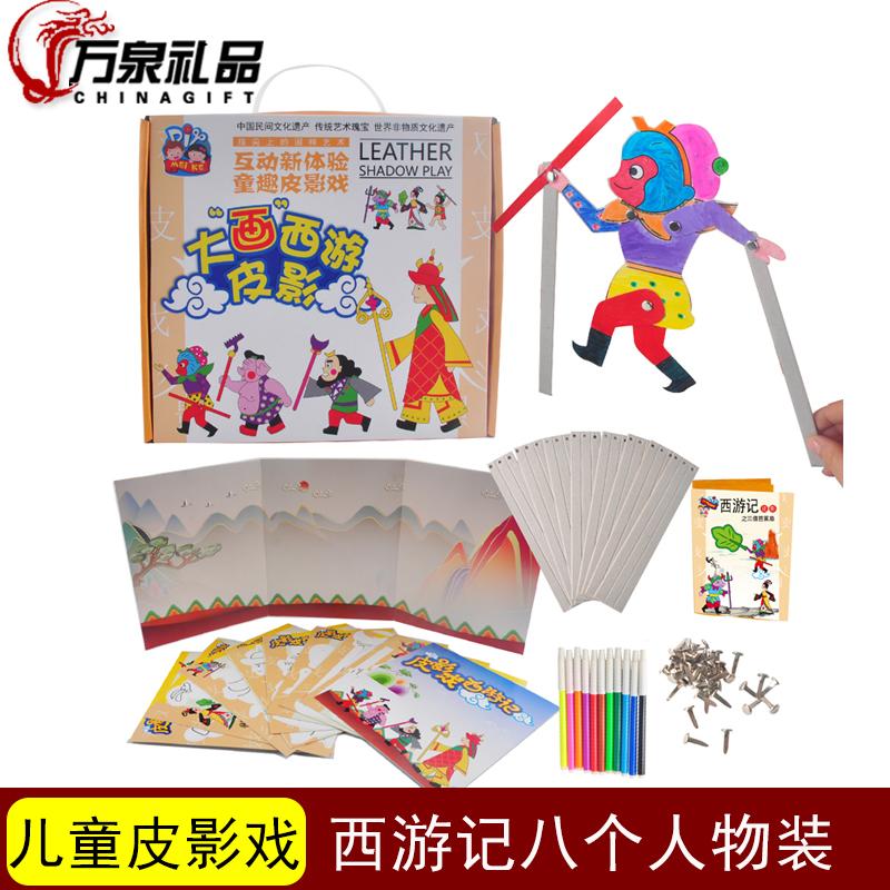 儿童皮影戏手工材料包特色民族传统手工艺品 幼儿园diy涂色材料