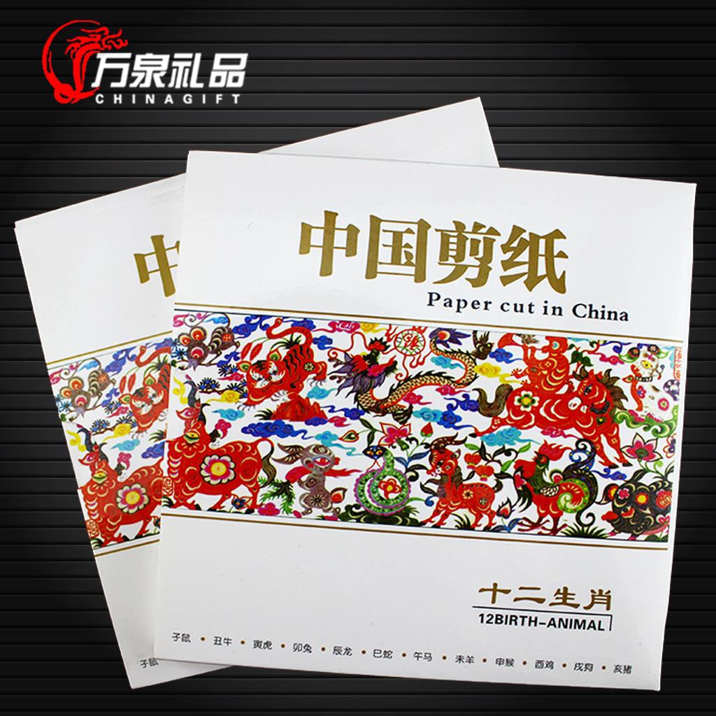 十二生肖剪纸画册特色手工艺品中国风装饰画西安旅游纪念品礼物