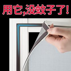 磁铁纱窗纱网自装防蚊沙窗家用门帘