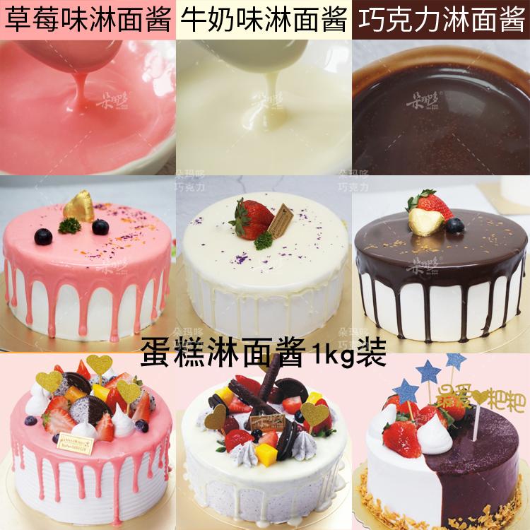 巧克力蛋糕淋面酱草莓牛奶味粉色商用淋面拉线装饰瀑布喷泉酱1kg