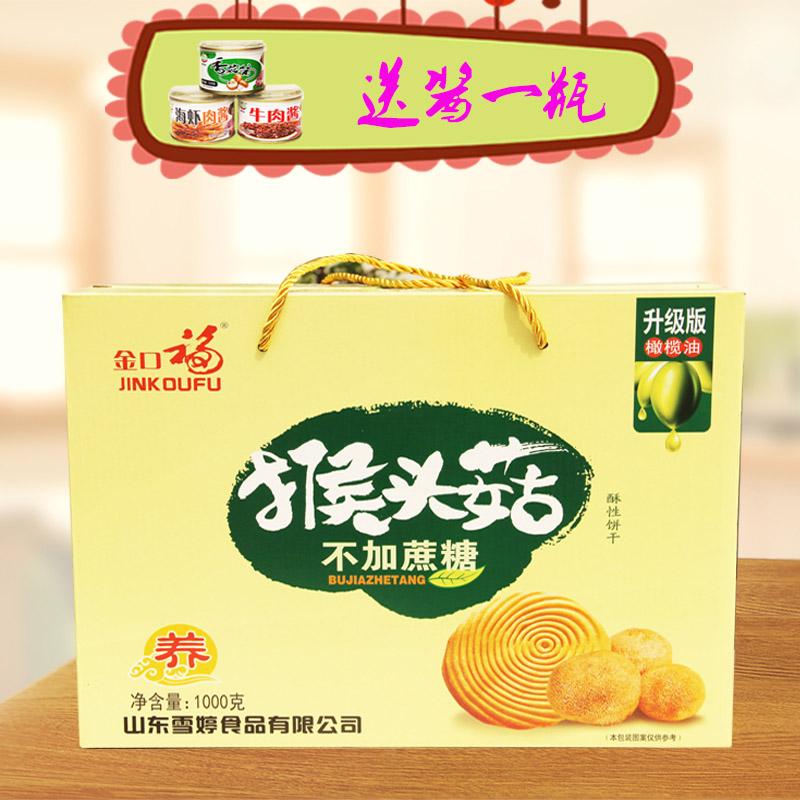 雪婷金口福无蔗糖猴菇饼干升级版酥脆养胃零食散装1000g厂家直销