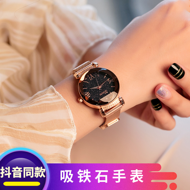 蒂米妮七夕新款抖音同款磁铁女款大气chic星空手表女时尚潮流防水