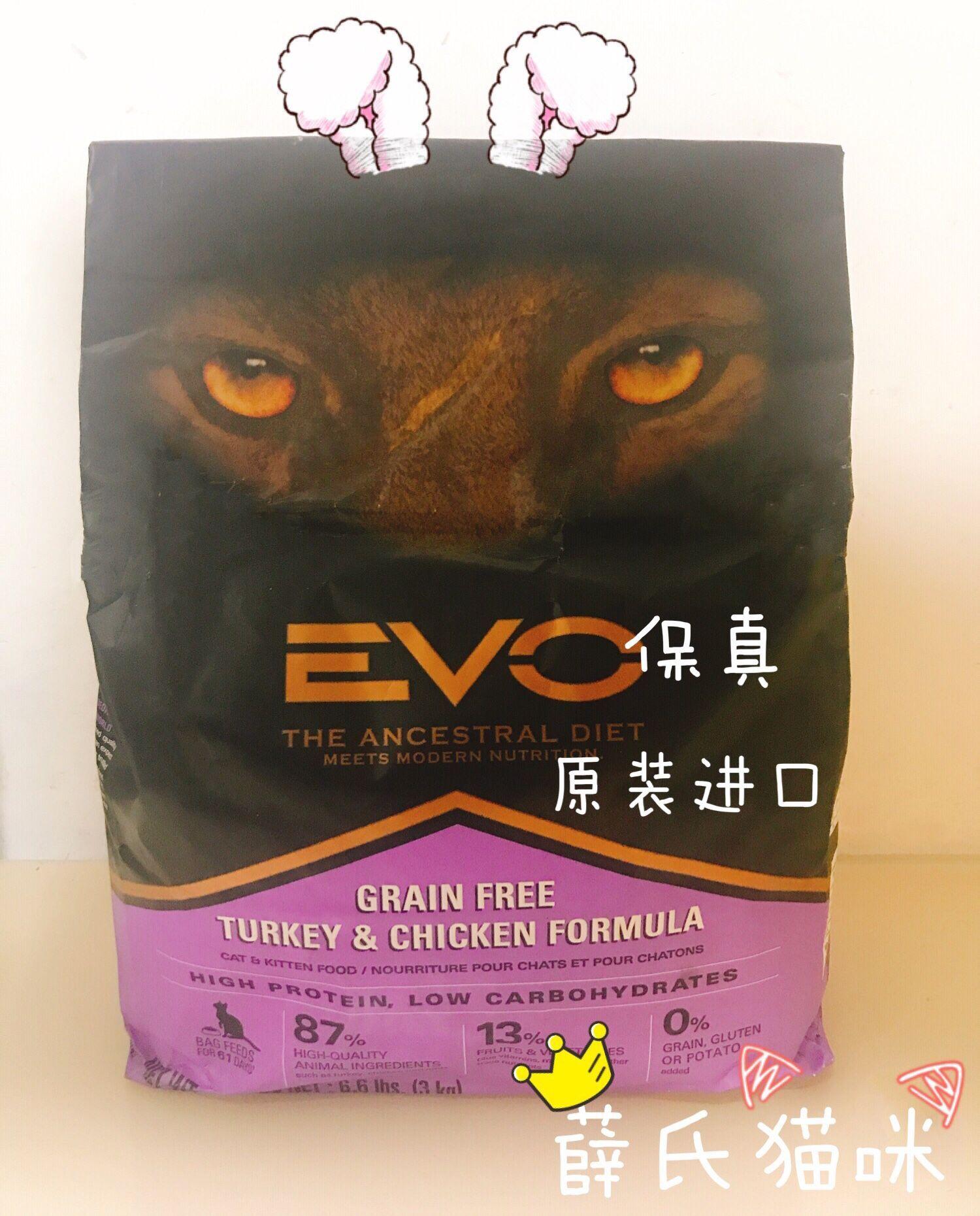 薛氏包邮/凌采evo天然无谷物成猫幼猫粮鸡肉火鸡无谷全猫粮7Kg