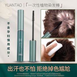 一次性染发膏纯植物遮补白头发涂黑发笔天然染色剂不掉色神器可洗