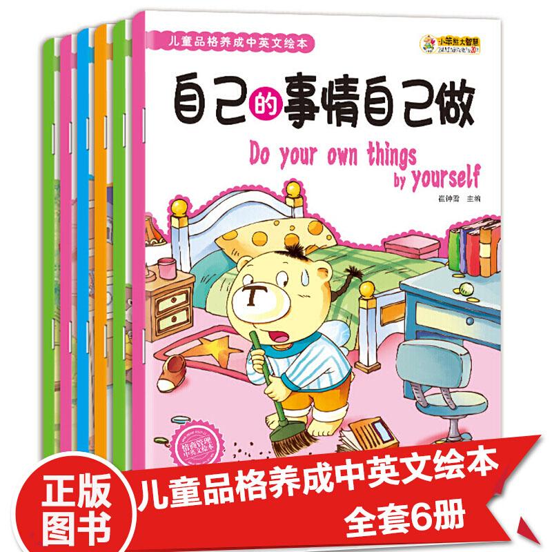 中英文绘本儿童情商培养 品格培养 故事书幼儿园读物 4-5-6-8周岁儿童书籍宝宝睡前故事书 英语绘本原版幼儿0-3岁启蒙 3-6周岁绘本