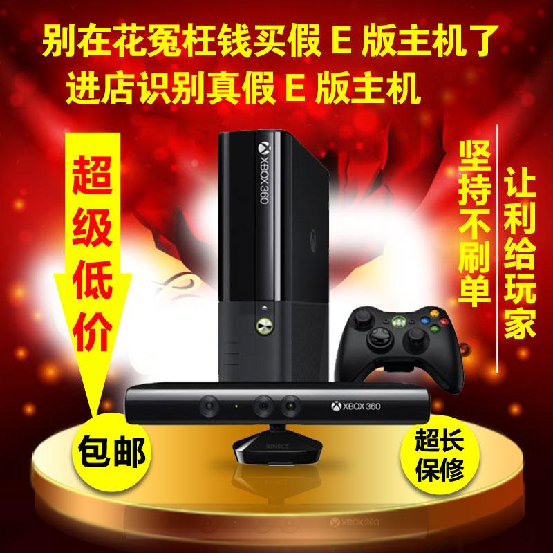 xbox360 E版 体感游戏机 双人电视跳舞机 家庭娱乐 家用游戏机