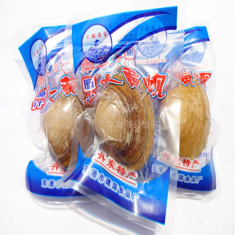 丹东特产大船渔家海鲜贝类大黄蚬子蛤蜊零食真空即食500克装海货