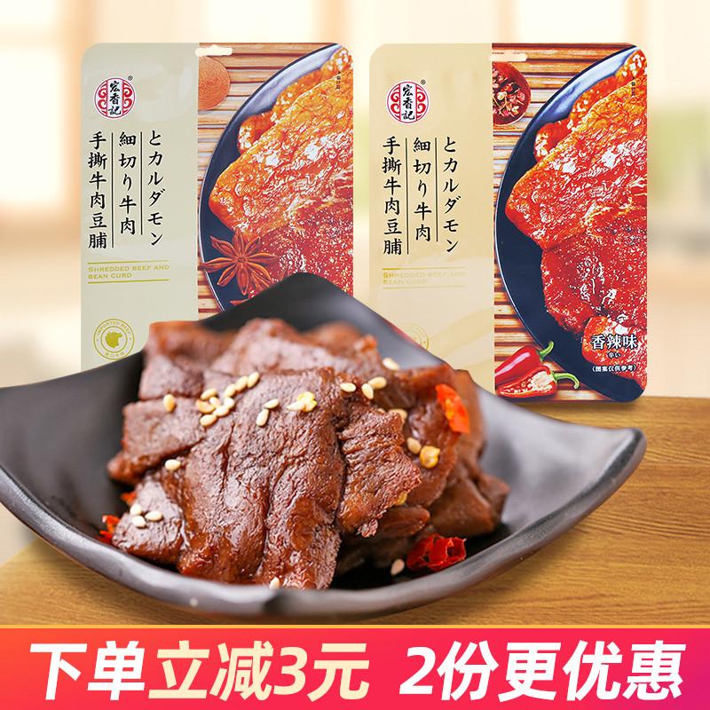 宏香记手撕牛肉豆脯五香味香辣味素肉豆腐干豆制休闲小吃点心零食
