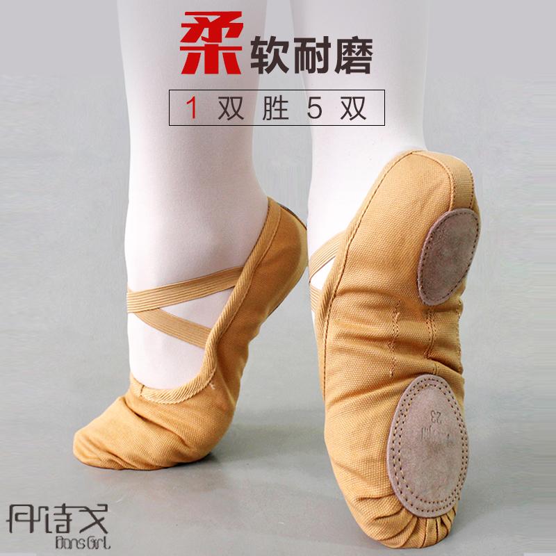 丹诗戈舞蹈鞋女软底练功鞋成人猫爪鞋帆布形体鞋跳舞儿童芭蕾舞鞋