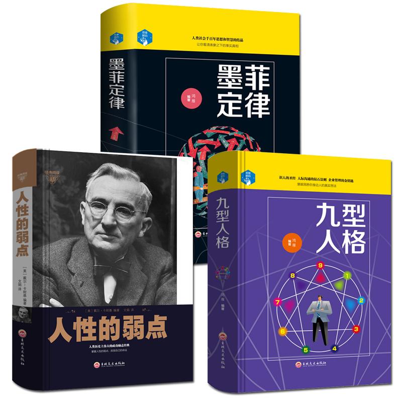 全套3册九型人格+墨菲定律创业