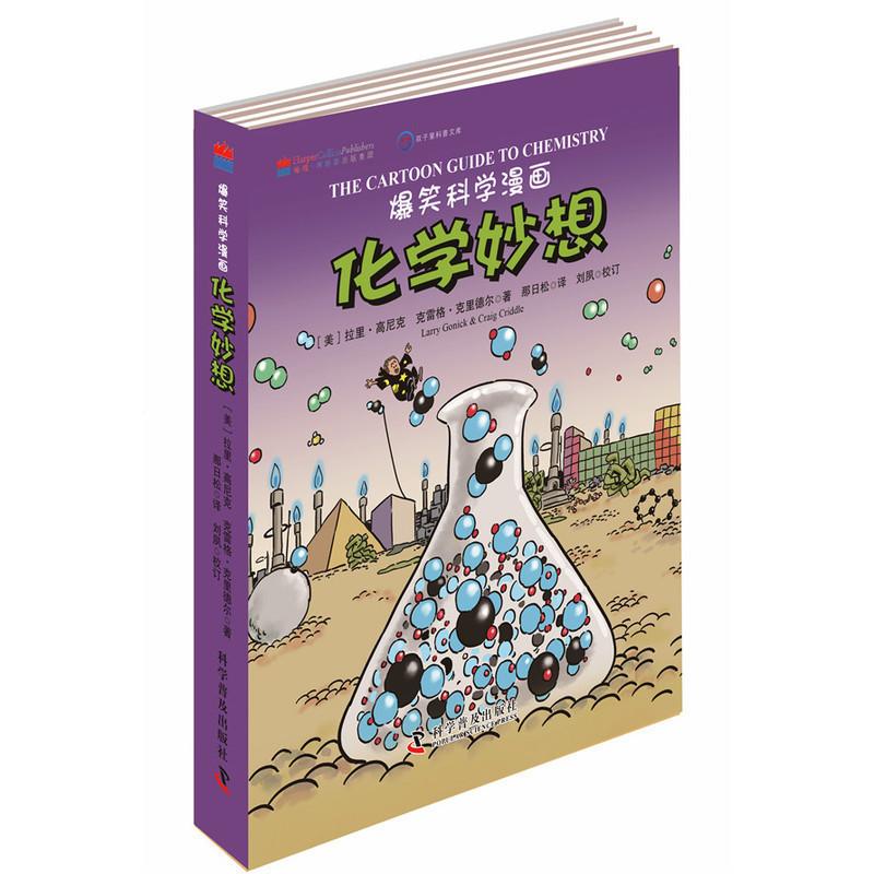 正版 新书 现货  爆笑科学漫画-化学妙想   中英文双语版  儿童科普 百科  学习物理、化学、生物科学知识的同时,还能学习地道的