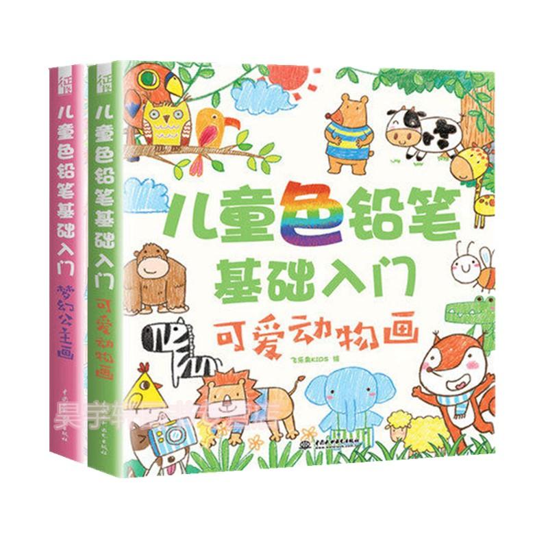 正版现货 儿童色铅笔基础入门:可爱动物画+梦幻公主画 全套共2册 飞乐鸟KIDS儿童智力开发温情手绘彩色铅笔画教程技法书