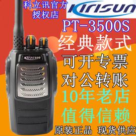 科立讯PT3500S对讲机  科立讯PT-3500S对讲机 PT300音质清晰 正品图片