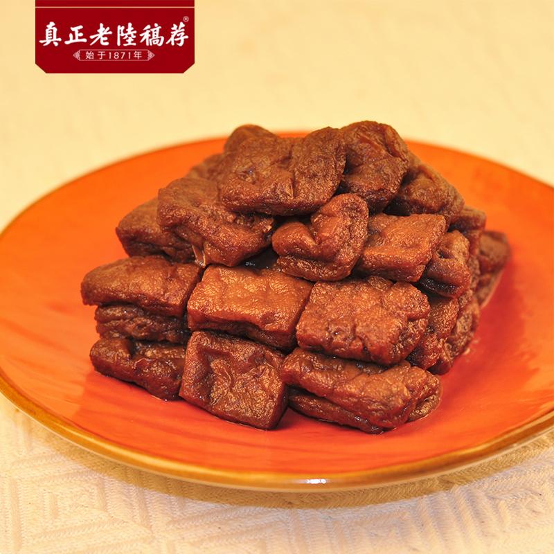 无锡特产 真正老陆稿荐 卤汁豆腐干160g/盒装 休闲小吃卤味素食