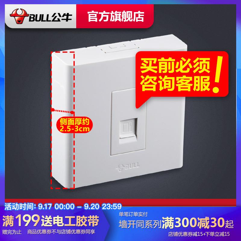 公牛 明装开关插座 插座面板一位电脑网络网线 G09T102