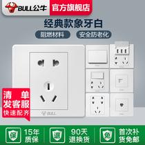 公牛开关插座官方店插座面板家用多孔USB五孔插座86型暗装面板G07