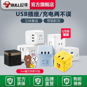 公牛usb充电魔方插排插线板接线板