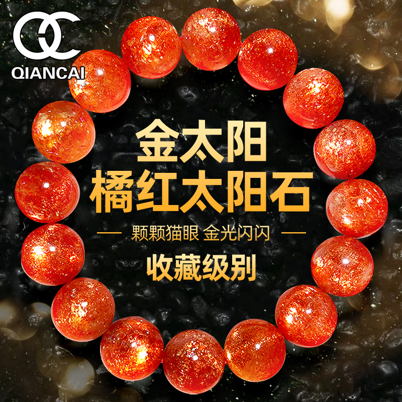 金太阳石金草莓晶单圈多圈手链手串 橙日光石猫眼冰种月光石饰品