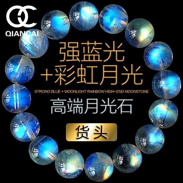 玻璃体蓝月光石手链  冰种月光强蓝光彩虹光水晶手串女 一物一图