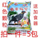 正品【拍一件发5包】贵州生源妙歌鹩哥鸟食饲料八哥鸟粮壮膘5斤