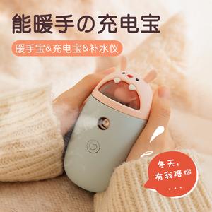 暖手神器usb充電寶暖手寶加濕器兩用大容量便攜式冬季天暖寶寶移動電源補水儀取暖神器捂手暖腳自發熱四合一