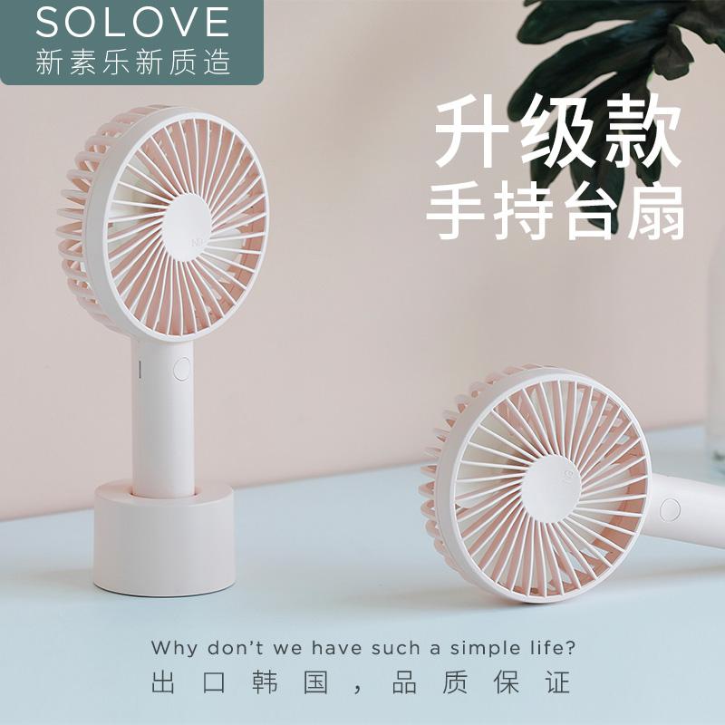 SOLOVE 素乐小风扇手持可充电usb学生随身宿舍床上儿童迷你办公室桌面n9电风扇小型超静音便携式制冷夏天