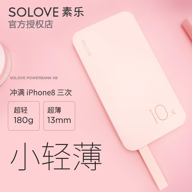 SOLOVE素乐充电宝超薄小巧便携式10000毫安移动电源苹果专用vivo适用于华为OPPO手机通用可上飞机可带大容量