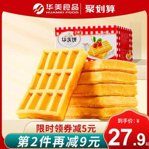 华美华夫饼干1200g面包整箱早餐蛋糕点心营养早餐学生零食品夜宵