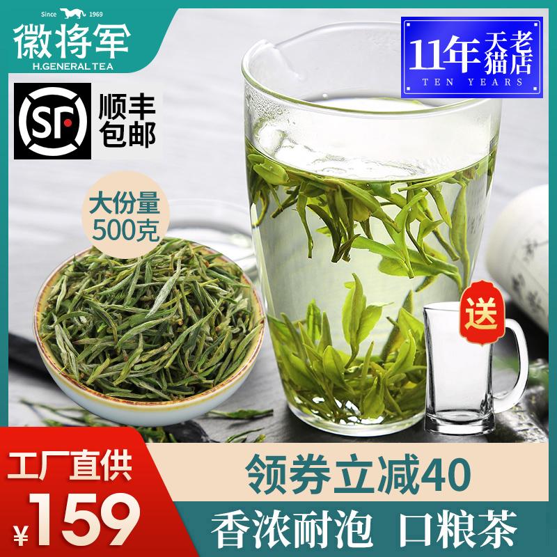 徽将军500g黄山毛峰2020新茶雨前非特级安徽毛尖茶散装绿茶茶叶