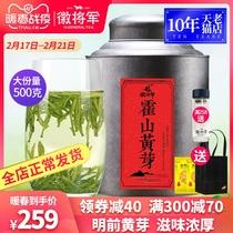 新茶蒙顶黄芽头采嫩芽茶叶四川雅安明前蒙顶山茶2019黄茶预售