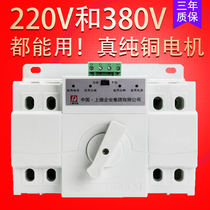 D brand dual power automatic conversion Open ADQ3 switch switch 2P 63A home industry 220V