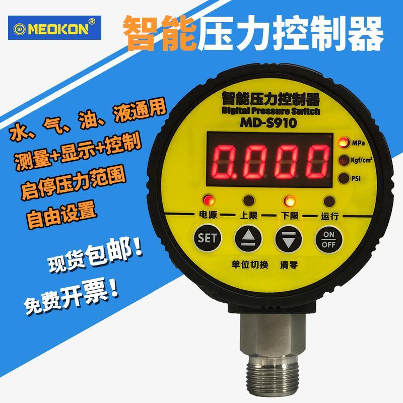 上海铭控智能压力控制器电子数显压力表空压机开关水气压MD-S910