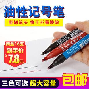 油性记号笔批发 黑红蓝不掉色 包邮 快递笔光盘笔大头笔