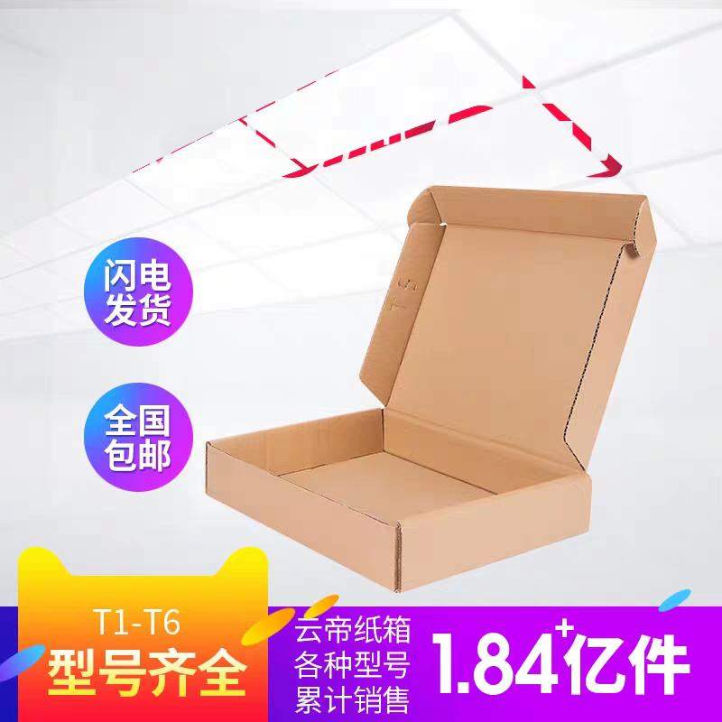 t2飞机盒纸箱包装盒淘宝快递小长方形特硬定制批发t1服装打包纸盒