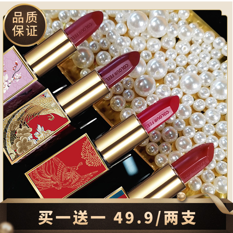 colourfeel錦服口紅学生タイプ中国風平価ヴィンテージ小口ブランド潤いタイプ