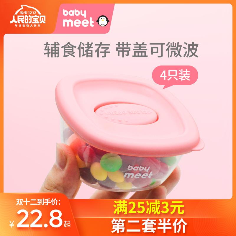 宝宝辅食盒水果冷冻盒婴儿零食储存盒儿童便携外出保鲜分装密封碗