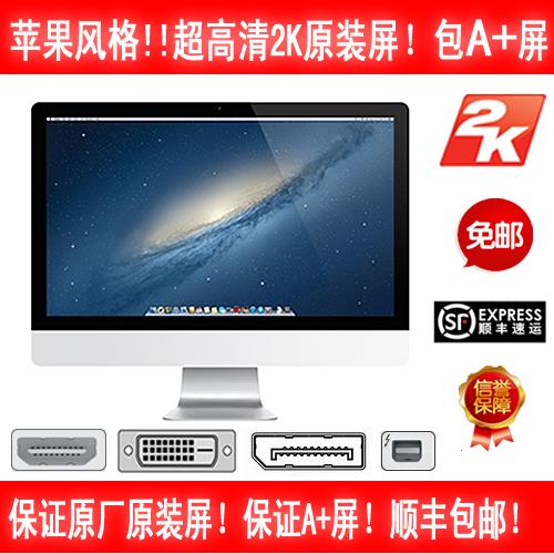 27寸苹果款2k原厂屏液晶专业设计