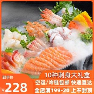 海鲜刺身礼盒大礼包三文鱼中段寿司北极甜虾北极贝章鱼足鲷鱼片