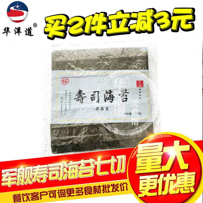寿司海苔专用 日韩料理7切海苔350枚 烤紫菜包饭食材名家永井