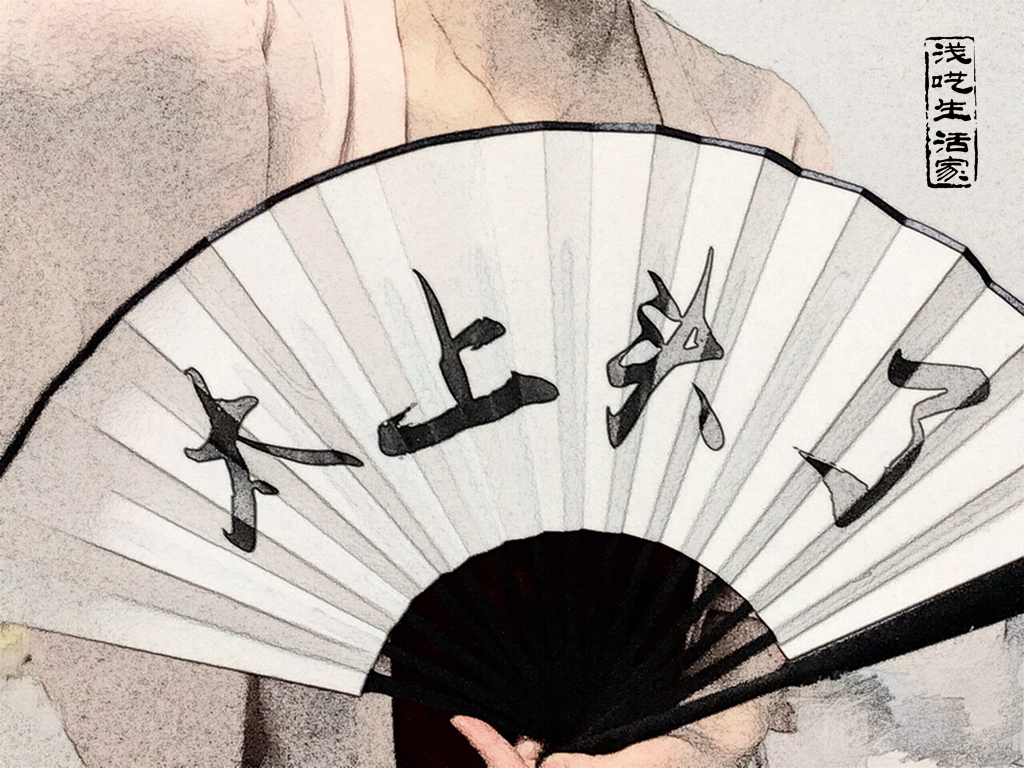 太上头了 李现微博之夜同款扇子 中国风古风书法黑折扇 道具纸扇