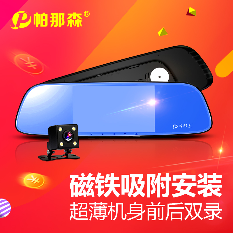 Panassen N9 HD starlight night vision 5-inch ultra thin rear view mirror front and rear dual recording dual lens recorder integrated machine