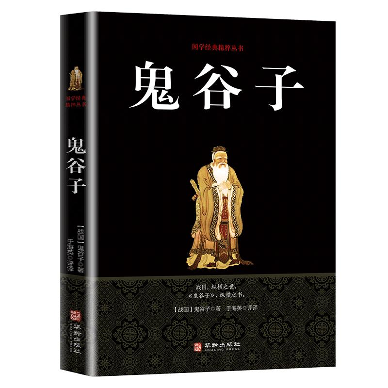 鬼谷子哲学纵横的谋略全书正版图书(用16.2元券)