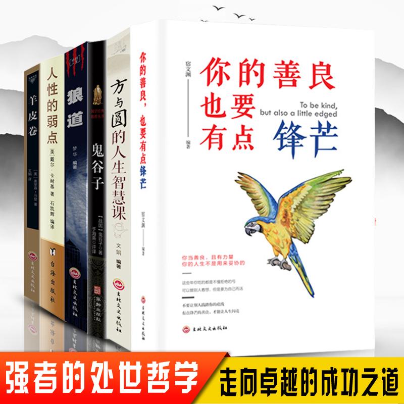 全6册正版书 处世哲学的艺术 人性的弱点 鬼谷子 狼道 你的善良也要有点锋芒 方与圆的人生智慧课 羊皮卷 处世哲学成功之道